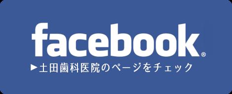 土田歯科医院のフェイスブックをチェック