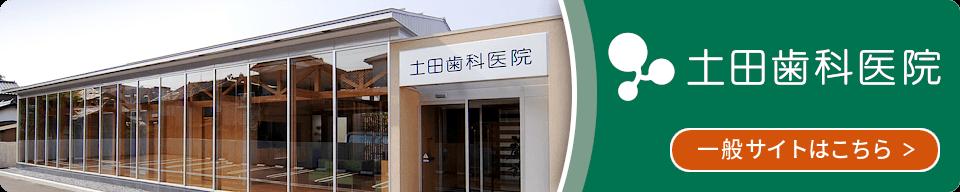 土田歯科医院の一般歯科サイトはこちら