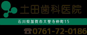土田歯科医院 〒922-0051 石川県加賀市大聖寺仲町15 電話0761720186