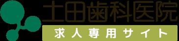 土田歯科医院 JR北陸本線「大聖寺駅」が最寄り 加賀市交流プラザ「さくら」から徒歩3分