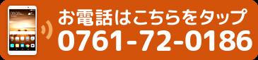 0761720186