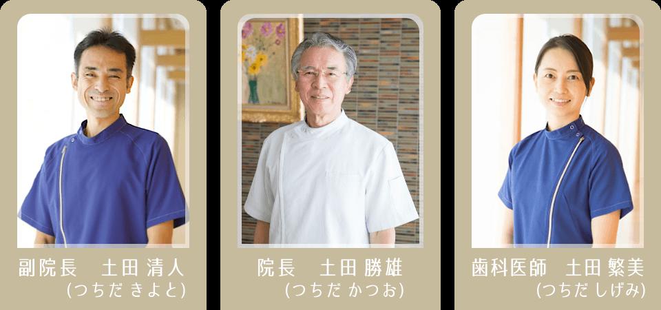 土田歯科医院の院長・副院長・歯科医師